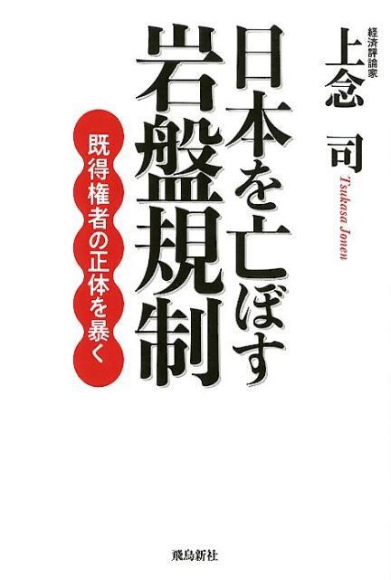 日本を亡ぼす岩盤規制 既得権者の正体を暴く [ 上念司 ]