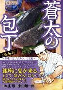 Q蒼太の包丁 Deluxe Vol.14 銀座の夏、『富み久』の夏編(14)
