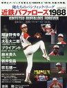 近鉄バファローズ1988 俺たちのパシフィックリーグ 球界とパ・リーグを変えた1988年と「10.19」を総力特集 (B・B・M…