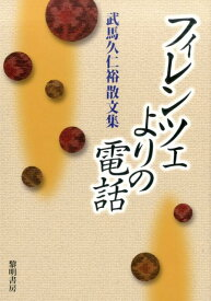 フィレンツェよりの電話 武馬久仁裕散文集 [ 武馬久仁裕 ]