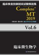 臨床検査技師国家試験解説集 Complete+MT 2019 Vol.6 臨床微生物学