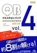 クエスチョン・バンク 医師国家試験問題解説 2018 vol.4