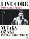 LIVE CORE 完全版 〜YUTAKA OZAKI IN TOKYO DOME 1988・9・12 [ 尾崎豊 ]
