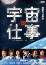 宇宙の仕事 DVD BOX [ ムロツヨシ ]