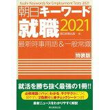朝日キーワード就職(2021)
