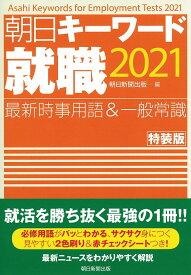朝日キーワード就職2021 最新時事用語&一般常識 最新時事用語&一般常識 [ 朝日新聞出版 ]