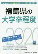 福島県の大学卒程度(2020年度版)