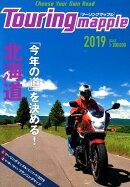 ツーリングマップル北海道(2019)