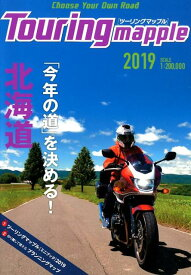 ツーリングマップル北海道(2019) 1:200,000