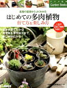 はじめての多肉植物育て方&楽しみ方 基礎の基礎からよくわかる (ナツメ社のgarden books) [ 国際多肉植物協会 ]