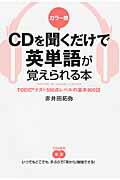 CDを聞くだけで英単語が覚えられる本カラー版