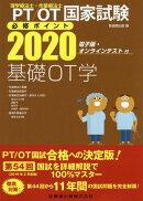理学療法士・作業療法士国家試験必修ポイント基礎OT学(2020)