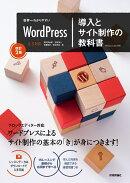 世界一わかりやすいWordPress 導入とサイト制作の教科書[改訂2版]
