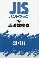 JISハンドブック2018(43)