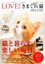 LOVE!きまぐれ猫DELUXE (e-mook)