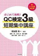 【新レベル表対応版】はじめて挑戦! QC検定3級短期集中講座