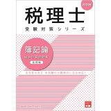 簿記論総合計算問題集基礎編(2020年) (税理士受験対策シリーズ)