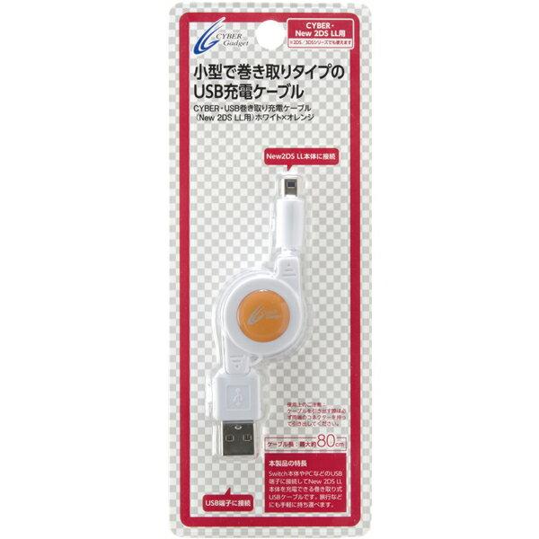 【New3DS / LL 対応】 CYBER ・ USB巻き取り充電ケーブル (New 2DS LL 用)ホワイトオレンジ