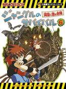 【予約】ジャングルのサバイバル(6)