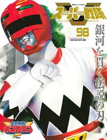 スーパー戦隊 Official Mook 20世紀 1998 星獣戦隊ギンガマン (講談社シリーズMOOK) [ 講談社 ]