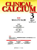 CLINICAL CALCIUM Vol.29No.3