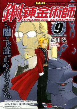 鋼の錬金術師(vol.9)