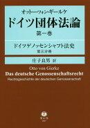ドイツ団体法論(第1巻 〔第3分冊〕)