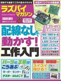 ラズパイマガジン2020年夏号 (日経BPパソコンベストムック) [ 日経Linux ]