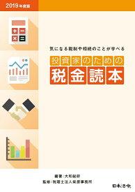 2019年度版 投資家のための税金読本 [ 大和総研 金融調査部制度調査課 ]