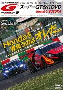 DVD>SUPER GT オフシャルDVD Rd.3(2018)