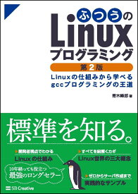 ふつうのLinuxプログラミング 第2版 Linuxの仕組みから学べるgccプログラミングの王道 [ 青木 峰郎 ]
