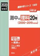 灘中の理科20年(2020年度受験用)