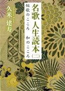 名歌人生読本(2)