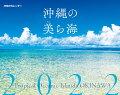 【2022年版カレンダー】爽快な海★旅行気分を味わえるおすすめのカレンダー(壁掛け・卓上)は?