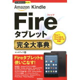 Amazon Kindle Fireタブレット完全大事典 (今すぐ使えるかんたんPLUS+)