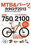 MTB&パーツカタログ(2013)