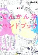 てんかん学ハンドブック 第4版