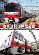 京急電鉄運転席展望