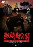 熱闘甲子園 最強伝説 Vol.6 〜怪物次世代「大旗へ導いた名将たち」〜