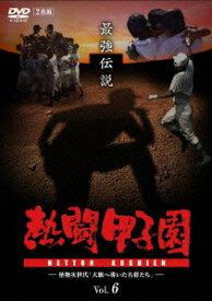 熱闘甲子園 最強伝説 Vol.6 〜怪物次世代「大旗へ導いた名将たち」〜 [ (スポーツ) ]