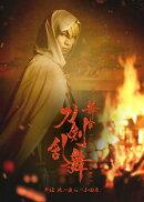 舞台『刀剣乱舞』外伝 此の夜らの小田原(初回生産限定版)