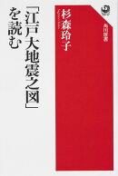 「江戸大地震之図」を読む