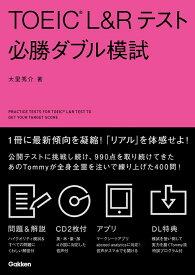TOEIC L&Rテスト必勝ダブル模試 [ 大里秀介 ]