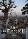 世界のお墓文化紀行 不思議な墓地・美しい霊園をめぐり、さまざまな民族の死生観をひも解く [ 長江 曜子 ]