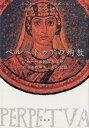 ペルペトゥアの殉教 ローマ帝国に生きた若き女性の死とその記憶 [ ジョイス・E・ソールズベリ ]
