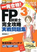 一発合格!FP技能士3級完全攻略実戦問題集19-20年版