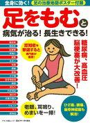 【バーゲン本】足をもむと病気が治る!長生きできる!
