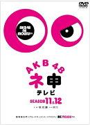 AKB48 ネ申テレビ シーズン11&シーズン12 [5枚組BOX]