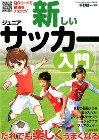 新しいジュニアサッカー入門 [ 幸野 健一 ]