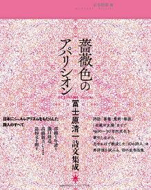 薔薇色のアパリシオン 冨士原清一詩文集成 [ 冨士原清一 ]